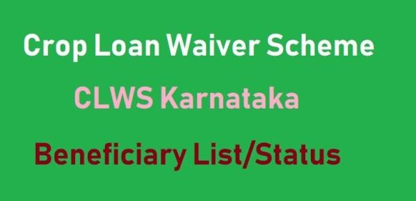 Karnataka Crop Loan Waiver List 20221