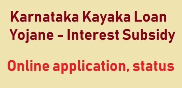 Karnataka Kayaka Sala Yojana