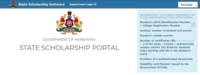 Karnataka SSP Apply online 2021