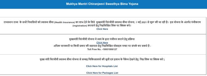 Mukhya Mantri Chiranjeevi Swasthya Bima Yojana Form