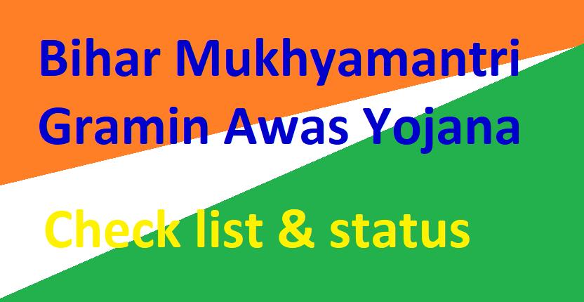 Mukhyamantri Awas Yojana Bihar Gramin List 2021