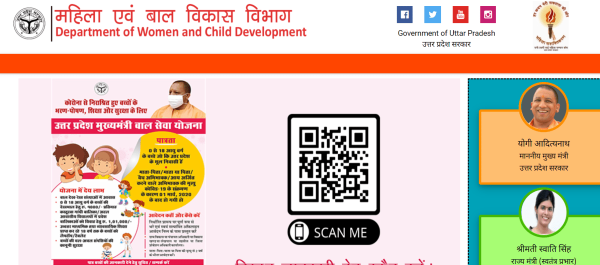 UP Mahila Samarthya Yojana Portal