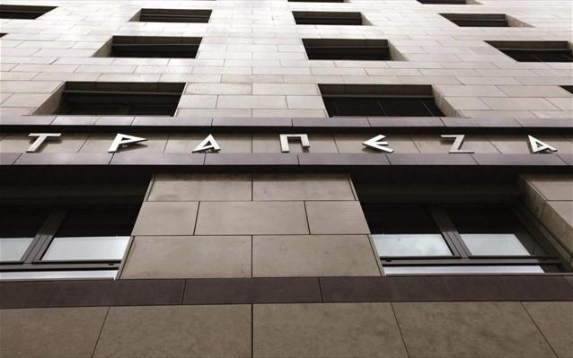 Μια νέα τράπεζα στην Ελλάδα της κρίσης
