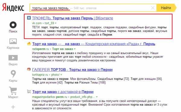 Продвижение группы вк в яндекс продвижение сайта новичком