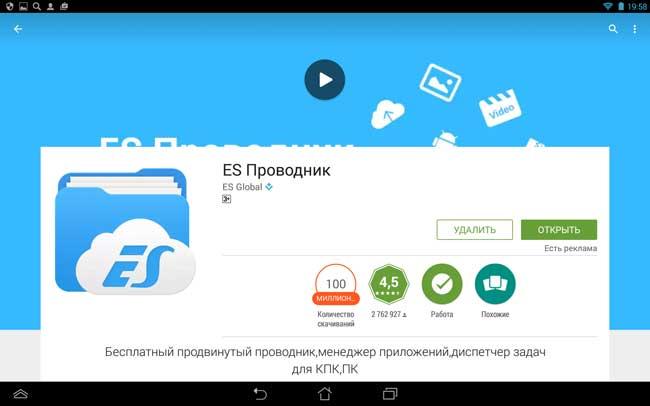 ES проводник на Xiaomi