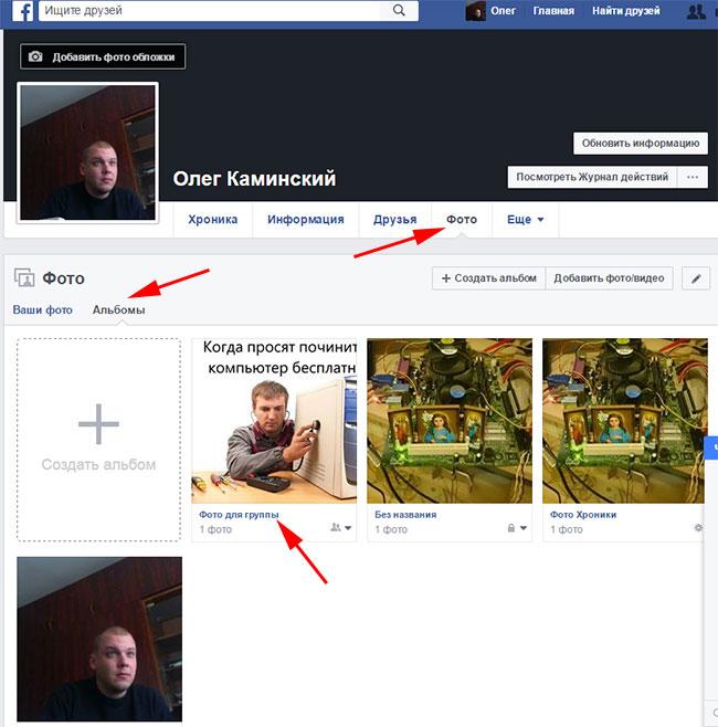 принципе, как поставить свою фотографию на фейсбук побоев отчима, кулисы