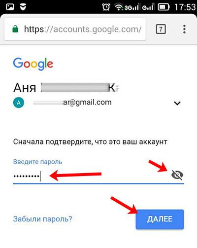 تایید رمز عبور