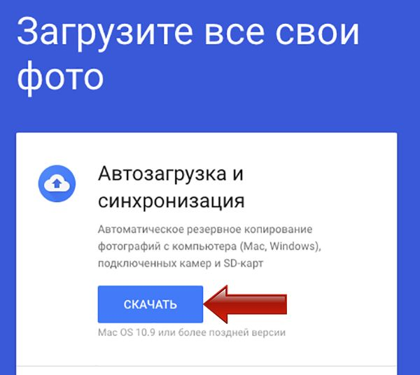 Как загрузить на Гугл Диск файл, фото, видео, музыку
