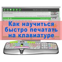 Как быстро печатать на клавиатуре двумя руками - слепой ...