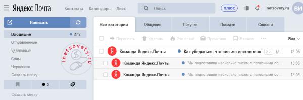 Как создать электронную почту на Яндексе и войти в ...