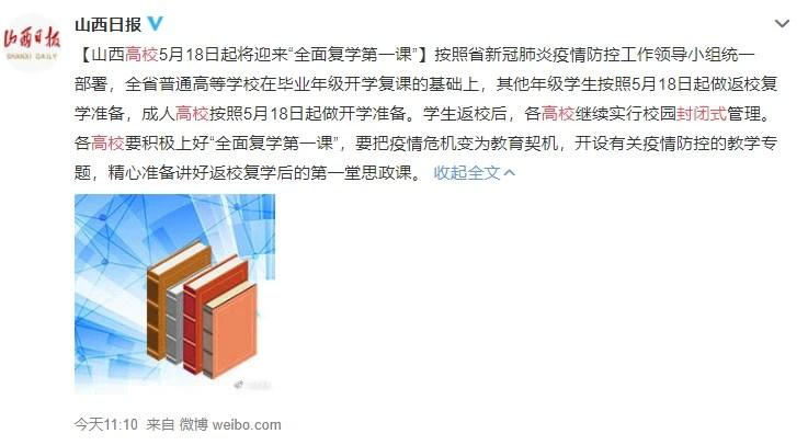 確定!多地高校開學,中小學,很多論壇出現了諸如:上海中小學生5月開學,學生不返校,不得而知是什么意思,有個壞消息_騰訊新聞