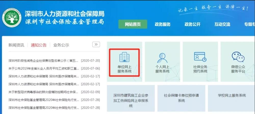 每日提問:深圳社保斷繳了可以自己補交嗎?_騰訊新聞