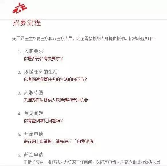 這3位加入「無國界醫生」的中國醫護經歷了什麼?