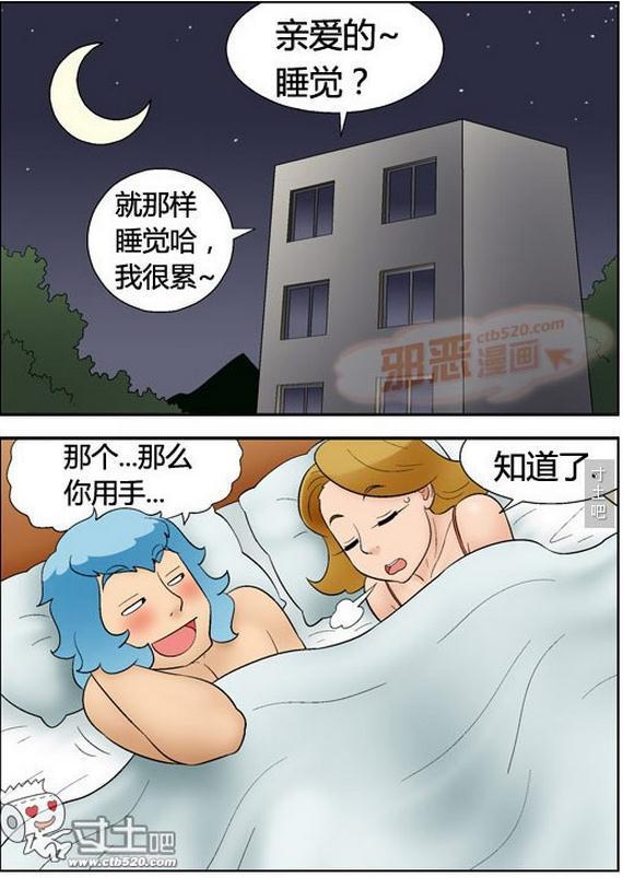 色系漫畫——老婆不想