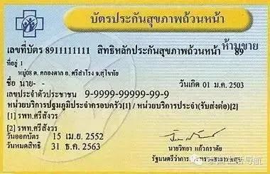 泰國連續3年被評為全球最幸福國家,憑什麼?