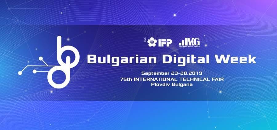 Ден на логистиката и електронната търговия - 27 септември, Bulgarian Digital Week 2019