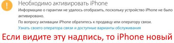 IPhone-ны іске қосу қажет - бұл телефонның жаңа екенін білдіреді