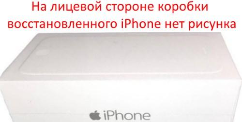 Қалпына келтірілген iPhone-ның қорабы жаңадан ерекшеленеді