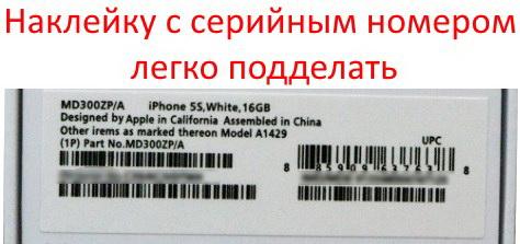 Жалған Imei үшін және пайдаланылған жаңа iPhone алыңыз
