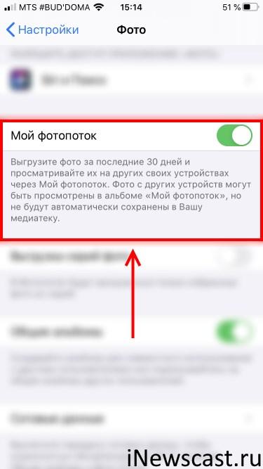Ang Flow ng Mga Larawan ay gumugol ng libreng memorya sa iPhone