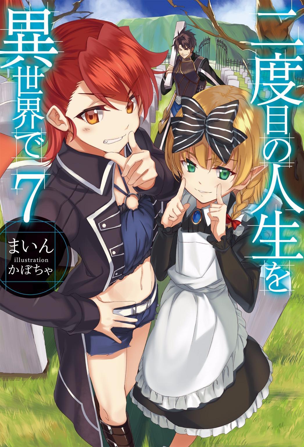 Nidoume no Jinsei wo Isekai de – Infinite Novel Translations