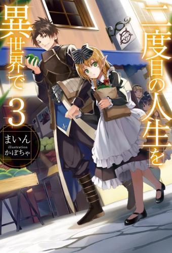 Nidoume no Jinsei wo Isekai de - Volume 3