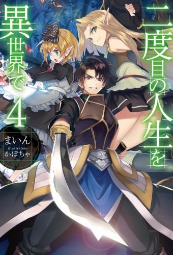 Nidoume no Jinsei wo Isekai de - Volume 4