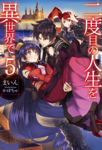 Nidoume no Jinsei wo Isekai de - Volume 5