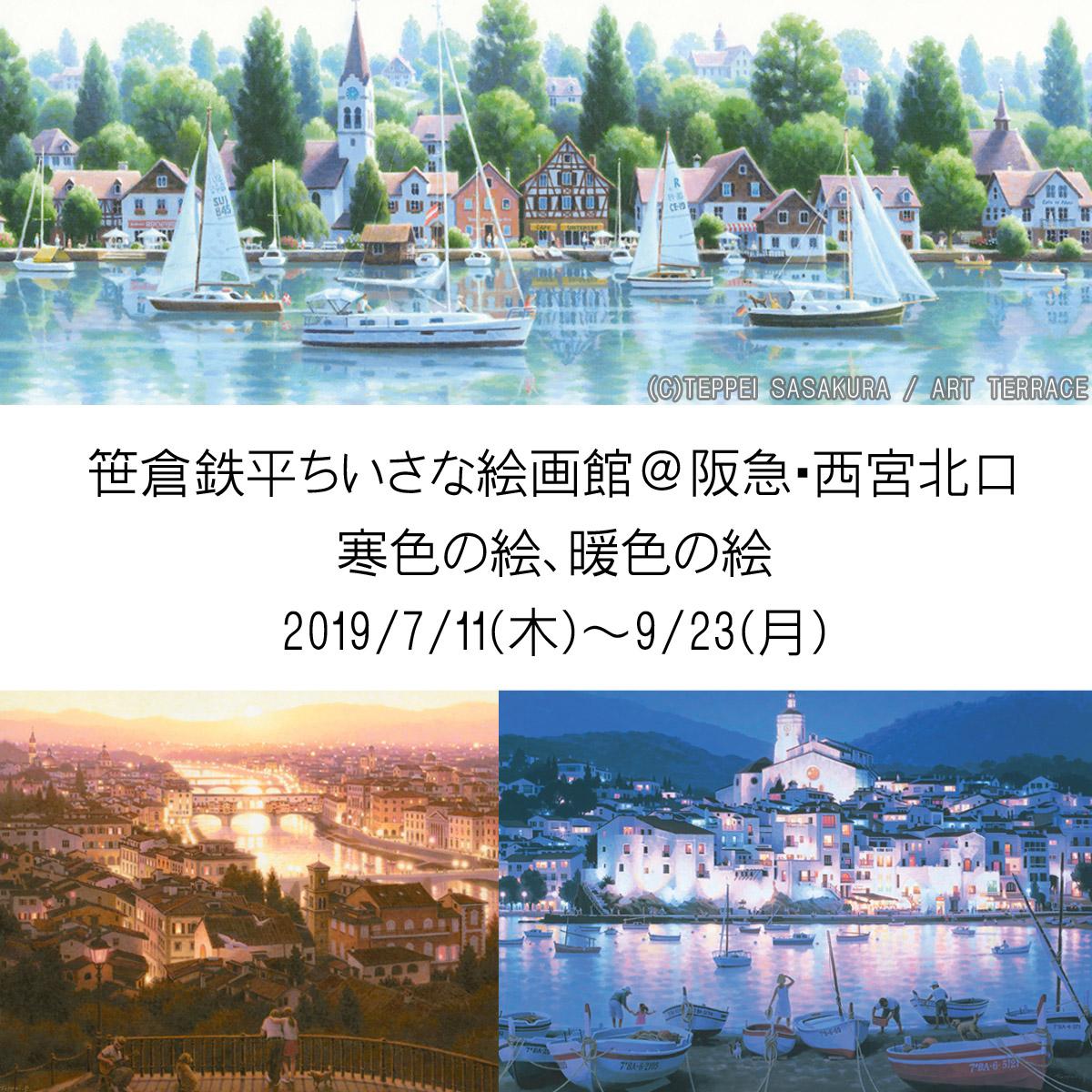 笹倉鉄平ちいさな絵画館 企画展 寒色の絵、暖色の絵
