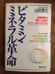 ビタミン・ミネラル革命|静岡市のカイロプラクティック施術整体
