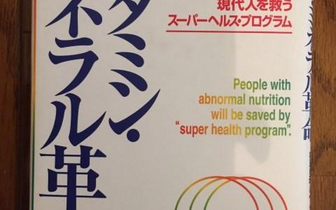 ビタミン・ミネラル革命|静岡市のカイロプラクティック整体院