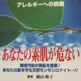 粘土化粧品の勉強会|静岡市のカイロプラクティック施術整体