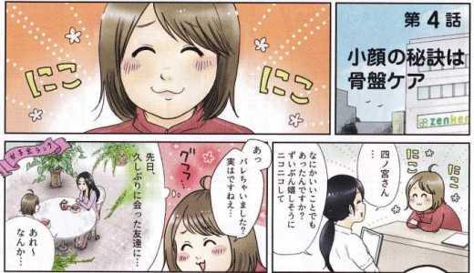 【漫画④】小顔の秘訣はカイロで骨盤ケア