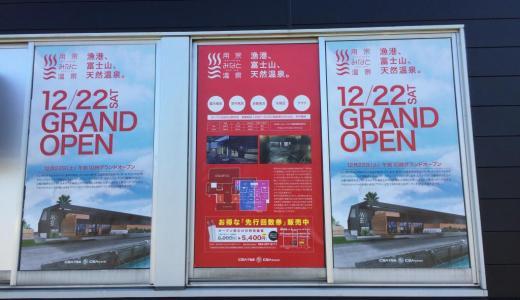 用宗みなと温泉 2018年12月22日(土)10時グランドオープン予定!