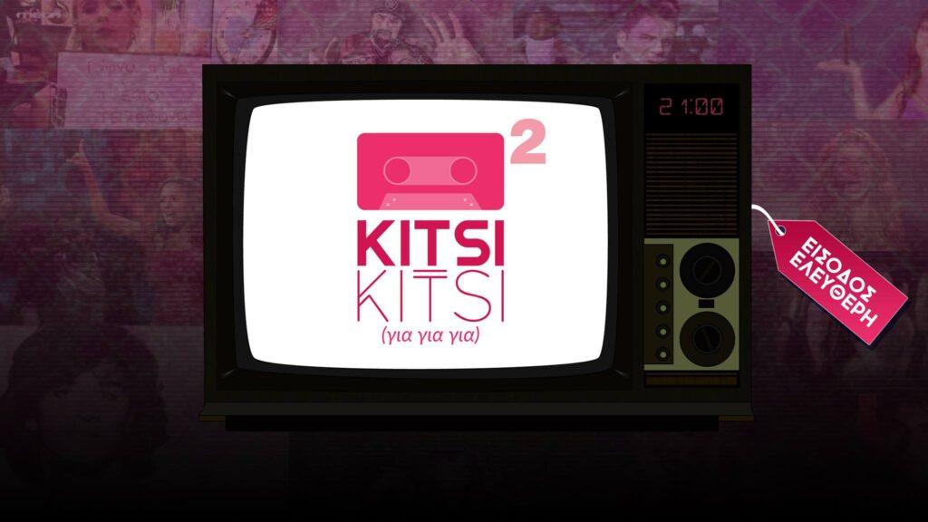 kitsi 2 InfinityGreece