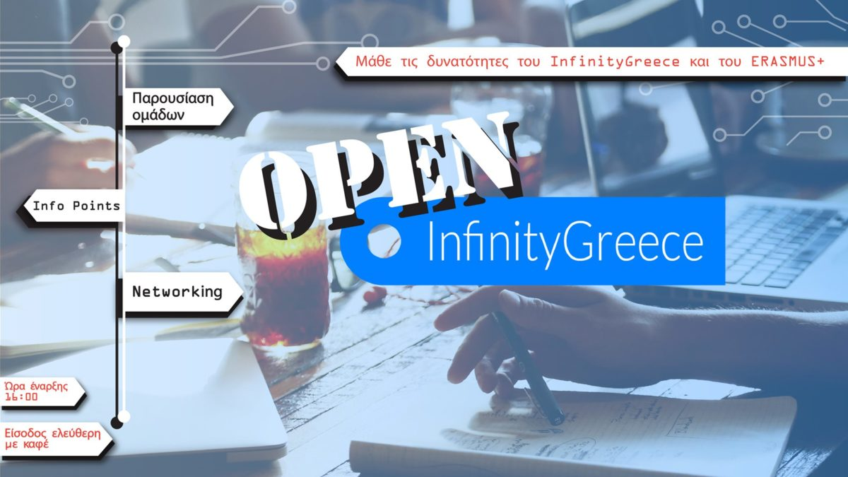 Open Infinity