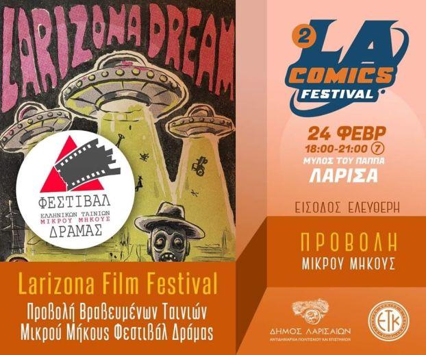 Για 2η συνεχόμενη φορά το LA Comic Festival επιστρέφει στη Λάρισα, μεγαλύτερο και πιο συναρπαστικό από ποτέ, από τον Σύλλογο Κόμικς και Τεχνών ΕΤουΚου σε συνδιοργάνωση με την Αντιδημαρχία Πολιτισμού και Επιστημών Δήμου Λαρισαίων. To Φεστιβάλ θα πραγματοποιηθεί στον Μύλο του Παππά, με διάρκεια από τις 24 Φεβρουαρίου έως και την 1η Μαρτίου και ώρες λειτουργίας 10.00 - 22.00. Σκοπός του είναι να έρθει το κοινό σε επαφή με την τέχνη των comics αλλά και των εικονογραφήσεων, καθώς και γενικότερα η ανύψωση του πολιτιστικού επιπέδου της πόλης.