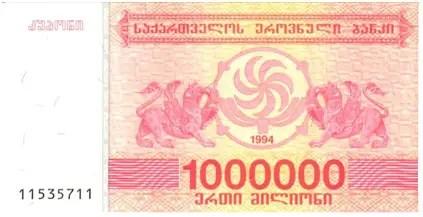 Georgia – 1 million laris, 1994