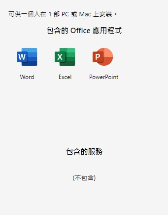 Office 家用版 2019