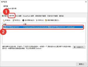 開啟Outlook資料檔
