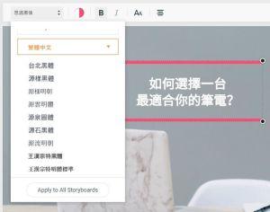 繁體中文字型多