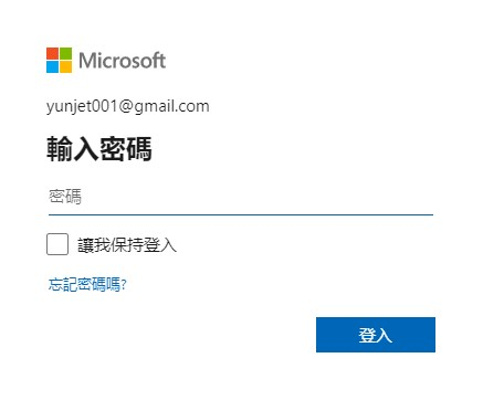輸入微軟密碼