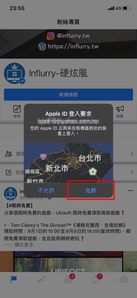 Apple ID登入要求