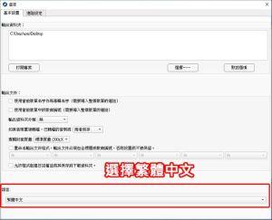 選擇繁體中文