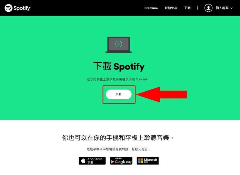 下載官方版Spotify