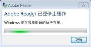 Adobe Acrobat Reader DC閃退