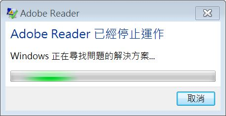 Adobe Acrobat Reader DC閃退