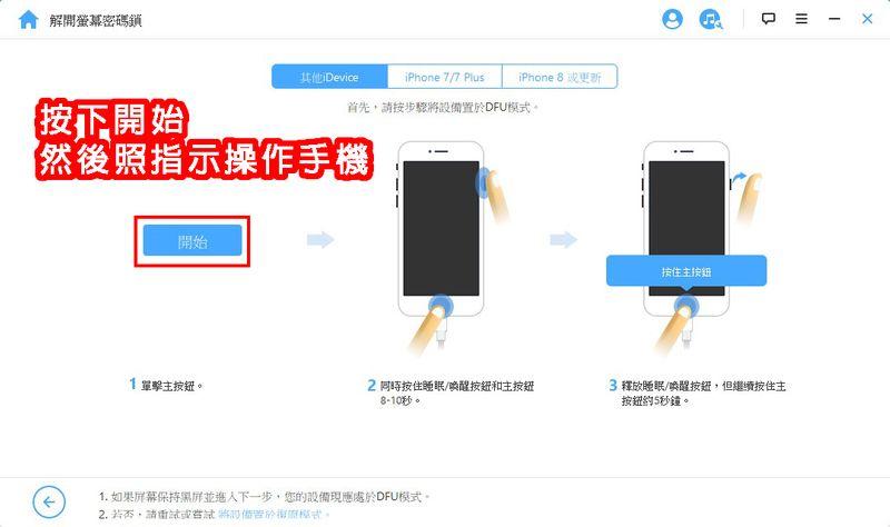 操作iPhone
