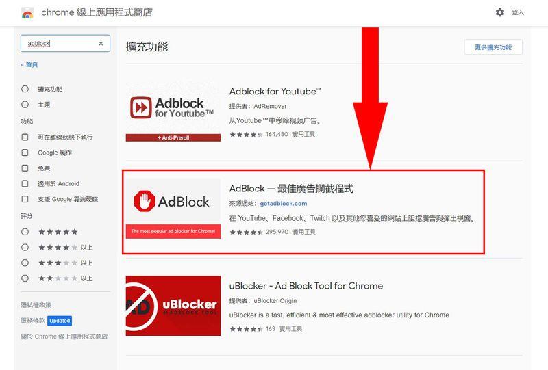 點選AdBlock - 最佳的廣告攔截程式