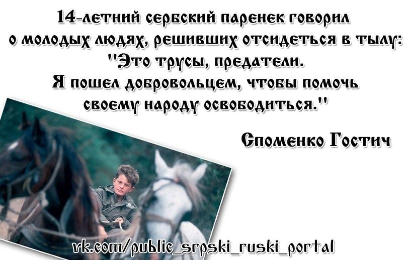 Споменко Гостич-юный  и несправедливо забытый герой войны в Боснии